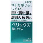 ベリックスBeプラス 140錠 [第3類医薬品]