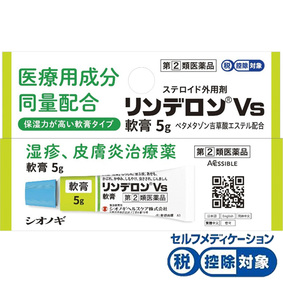 ★リンデロンVs軟膏 5g [指定第2類医薬品]
