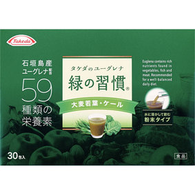 緑の習慣 大麦若葉・ケール 90g(3g×30包)