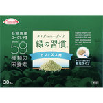 緑の習慣 ビフィズス菌 90g(3g×30包)