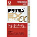 アリナミンEXプラスα 60錠 [第3類医薬品]