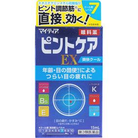 マイティアピントケアEX 15mL [第3類医薬品]
