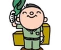 遺品整理士が、不用品の片付け、遺品整理、引越し前などのアドバイス致します。