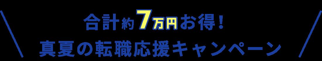 合計約70,000円OFF! 真夏の転職応援キャンペーン