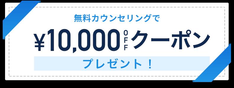 1万円割引クーポンプレゼント