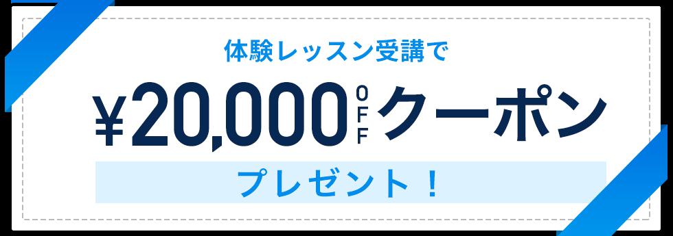 2万円割引クーポンプレゼント