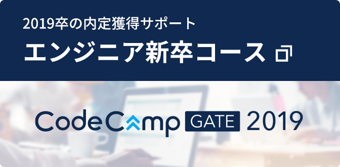 Course gate recruiting2019