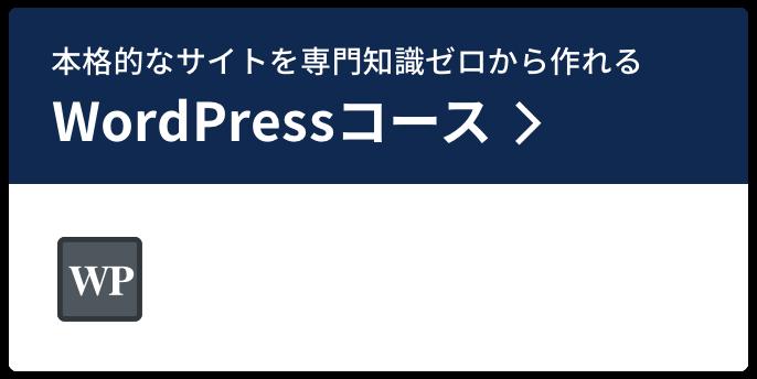 Course wordpress
