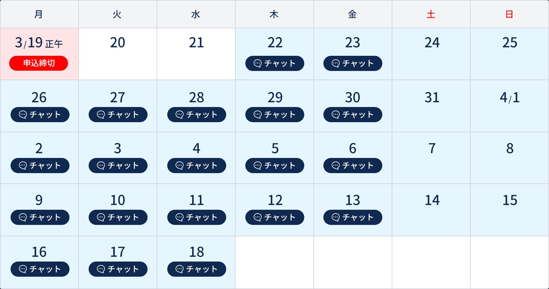 チャットサポート対応日カレンダー