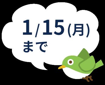 1/15(月)まで