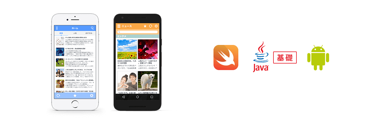 swift, Java基礎, android