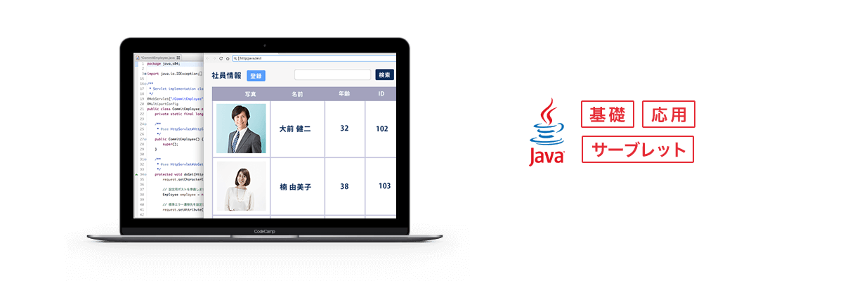 Java基礎, Java応用, Javaサーブレット