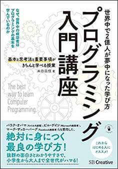 プログラミング入門講座
