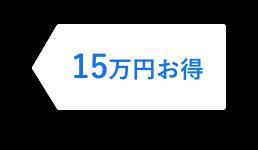 15万円お得