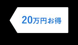 20万円お得