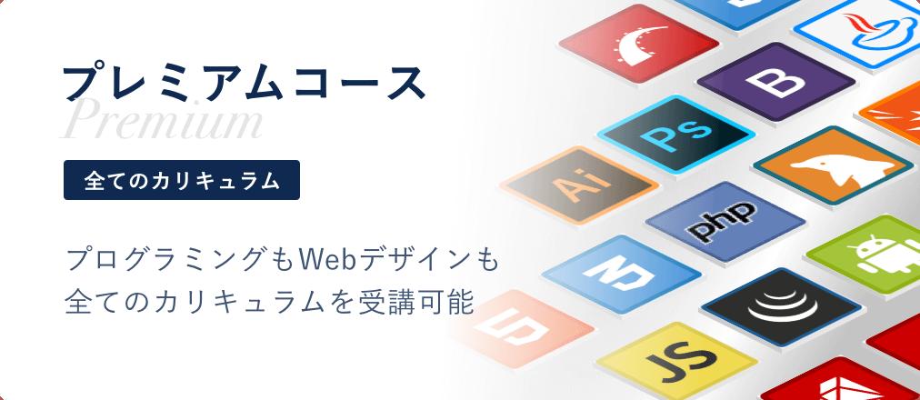 【プレミアム】プログラミングもWebデザインも 全てのカリキュラムを受講可能