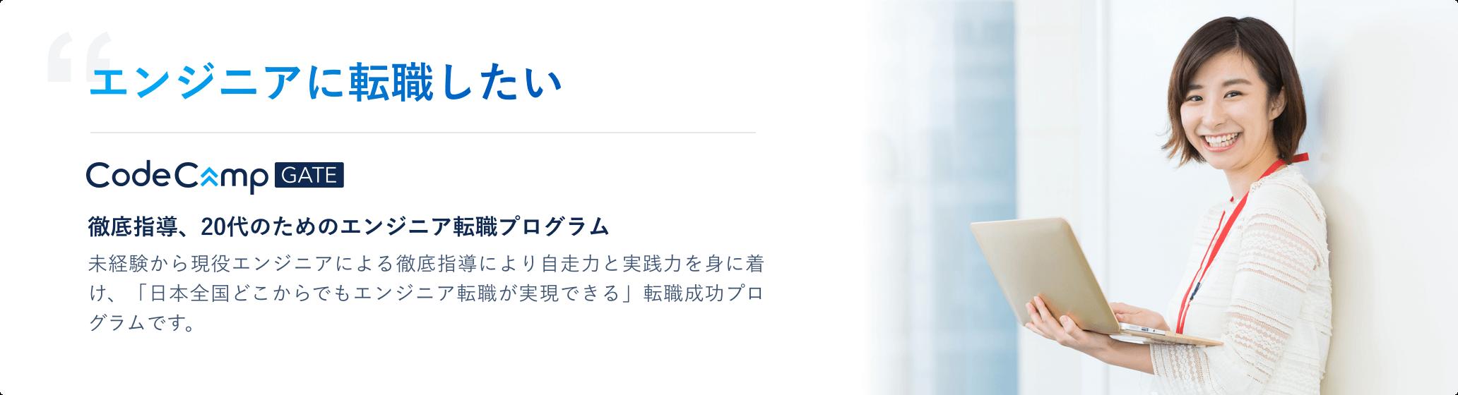 【エンジニア転向】未経験から現役エンジニアによる徹底指導により自走力と実践力を身に着け、「日本全国どこからでもエンジニア転職が実現できる」転職成功プログラムです。