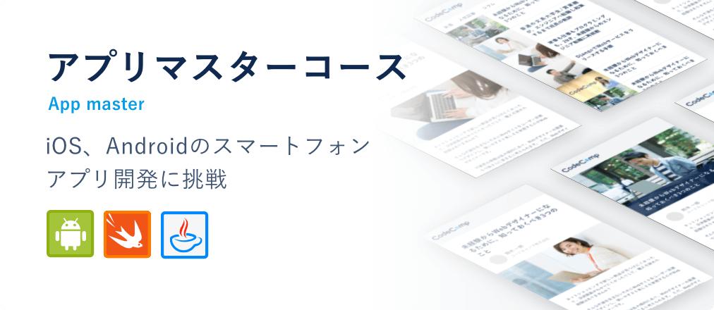 【アプリマスター】iOS、Androidのスマートフォン アプリ開発に挑戦