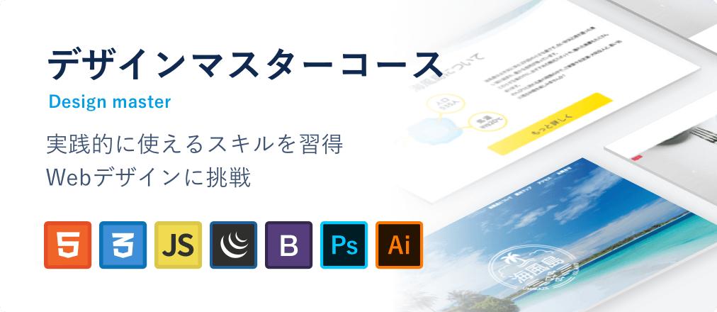 【デザインマスター】実践的に使えるスキルを習得 Webデザインに挑戦
