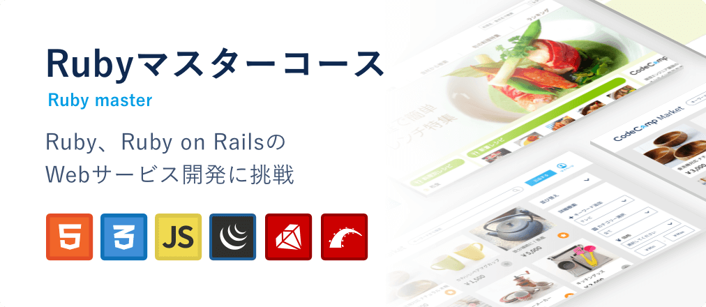 【Rubyマスター】Ruby、Ruby on RailsのWebサービス開発に挑戦