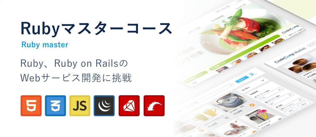 【Rubyマスター】Ruby、Ruby on RailsのWebサービス開発に挑戦