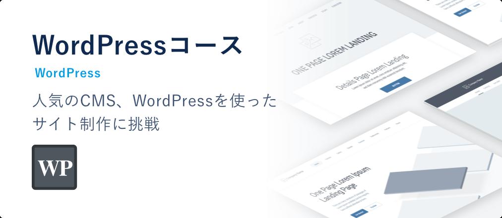 【WordPress】人気のCMS、WordPressを使ったサイト制作に挑戦