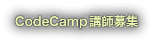 CodeCamp講師募集