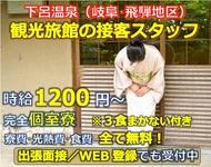 """本物の日本式""""もてなし""""を身につけるチャンスです!"""