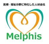 メルフィスは医療・福祉業界に特化した人材会社です