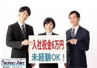 入社祝い金6万円