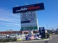ミスターマックス取手店。大きなサインが目印です。