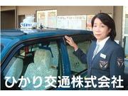 ひかり交通株式会社の画像