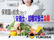 """""""栄養士""""や""""管理栄養士""""の資格を活かすなら関東で長年 実績のある「ゆくさ」で!"""