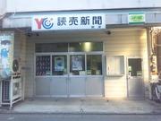 読売センター大宮大和田の画像