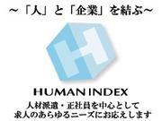 株式会社ヒューマンインデックスの画像