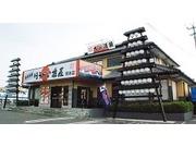 大漁活魚ほうらい茶屋 熊本店の画像