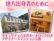 憧れの東京上京!!地方出身者のためにセキュリティ万全のデザイナーズマンション寮