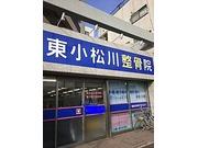 東小松川整骨院の画像