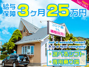 株式会社日本総合ビジネスの画像