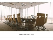 (株)ハマキョウインターナショナルの画像