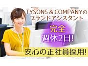 株式会社タイソンズアンドカンパニーの画像