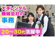 株式会社レンタルのニッケンの画像