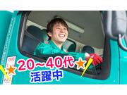 トールエクスプレスジャパン株式会社の画像