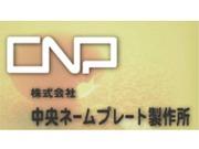 株式会社中央ネームプレート製作所の画像