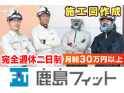 鹿島フィット株式会社の画像