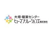 ヒューマンリレーションズ株式会社の画像