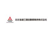 北北海道三菱自動車販売株式会社の画像