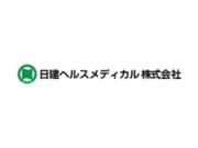 日建ヘルスメディカル株式会社の画像