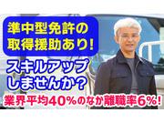 東栄興業株式会社の画像