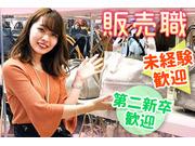株式会社カバンのフジタの画像